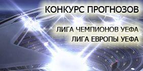 Конкурс прогнозов Лига Чемпионов 2009-2010