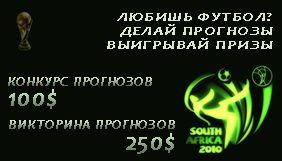 Конкурс прогнозов на Чемпионат Мира 2010 в ЮАР