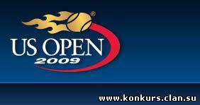 Конкурс прогнозов на теннис US OPEN